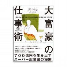 「人生にプラス」マイ.ビジネスサービス.代表 村田千世子のブログ-daibugou