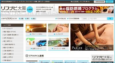 $マッサージ店検索「リフナビ大阪・神戸・京都」ブログ