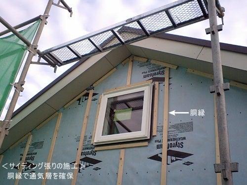 $住まいと環境~手づくり輸入住宅のホームメイド-サイディング張りの通気層