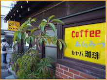Kirin's Cafe  Style  /  カフェ・雑貨・グルメ & 街歩き-谷中 カバヤ珈琲 外観