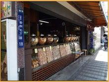 Kirin's Cafe  Style  /  カフェ・雑貨・グルメ & 街歩き-谷中 煎餅