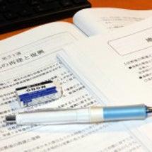 防災士試験の受験