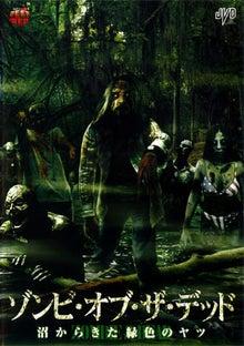 地獄のゾンビ劇場-ゾンビ・オブ・ザ・デッド 沼からきた緑色のヤツ