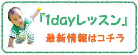 $【沖縄・新宿区・文京区】Sweet Mamanベビーサイン・ベビーヨガセラピー教室