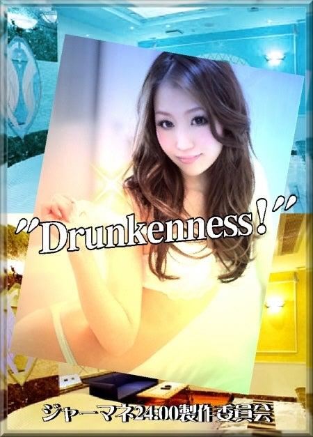 ジャーマネ 24:00 - お酒と「誘惑」の日々 --酔い心地♪