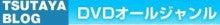 TSUTAYA×アジア N。の小部屋-DVDALL