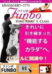 $HIRO ASARI ☆Official blog