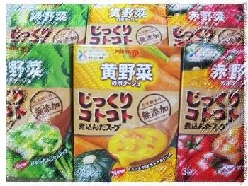 ◆コンサルタント藤村正宏のエクスマブログ◆-じくりコトコト煮込んだスープ