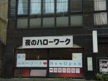みんなといっしょに日本一周-19