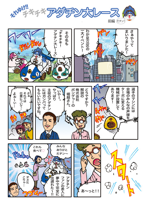 $それゆけ★アダチン!-それゆけ!!チキチキアダチン大レース(前編)