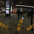 初めての新幹線博多駅…
