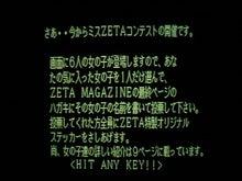 PC88_ZETAg10