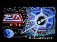 PC88_ZETAg02