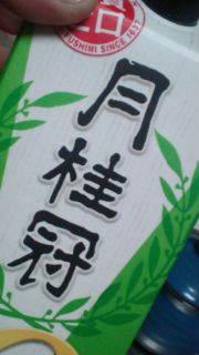 佐久間達也のブログ-20130123221219.jpg