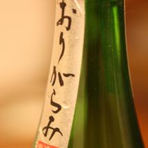 花陽浴 ;純米吟醸 …