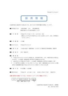 公益財団法人福島県下水道公社の日記