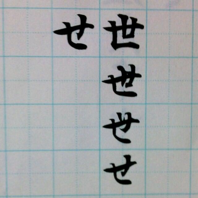 「田」の書き順が変わった⁉︎どうして昔 ...