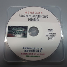 DVD「『南京事件』…