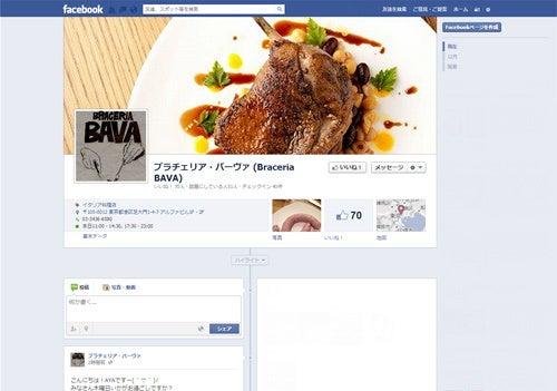 $浜松町の炭火焼「braceria BAVA」のブログ-Facebook