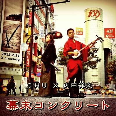 $内田祥文のKeep Hope Alive♪-幕末コンクリートジャケット