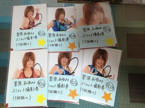 女子プロレスラー 栗原あゆみオフィシャルブログ「今日のマロン」Powered by Ameba-image