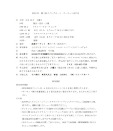 WING☆FACTORYのサービス日記