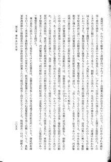 写経屋の覚書-新潟1055