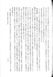 写経屋の覚書-新潟1053