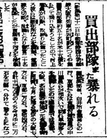 写経屋の覚書-460924朝日(大阪)