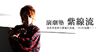 $若葉 紫オフィシャルブログ「紫組」Powered by Ameba