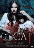 勝手に映画紹介!?-THE CAT