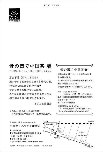 【東京・吉祥寺】器と雑貨と古道具のお店 みずたま雑貨店