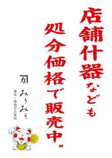 和雑貨セレクトショップ『カネカみぅみぅ』東京・自由が丘本店