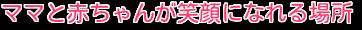 $輝くママに!江戸川区小岩のベビー&ママサロン ベビーの初めての習い事 子連れでママセラピストに。骨盤調整ヨガも開催中!