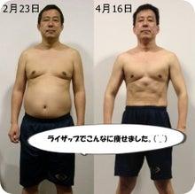 $ライザップで2ヶ月で15キロやせた!ダイエット成功体験記-ライザップの効果