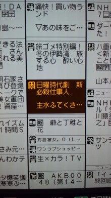 $サザナミケンタロウ オフィシャルブログ「漣研太郎のNO MUSIC、NO NAME!」Powered by アメブロ-130106_1820~01.jpg