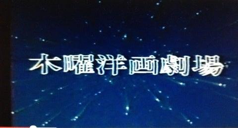 まことのブログ木曜洋画劇場 テレビ東京 01 (N・B)