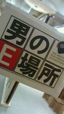 アイ アム ア ボーイ ☆-2013012712060000.jpg