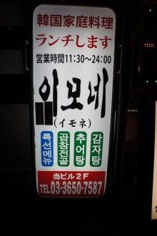 アラフォー韓国マニアの果てなき野望!