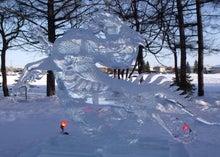 北の大地でゼンチ工房-氷まつり1