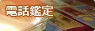 【福岡】タロット占いde「きみにサプリ」石崎功彗-福岡タロット電話占い石崎功彗