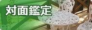 【福岡】タロット占いde「きみにサプリ」石崎功彗-福岡タロット対面占い石崎功彗
