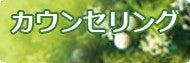 【福岡】タロット占いde「きみにサプリ」石崎功彗-福岡電話カウンセリング石崎功彗
