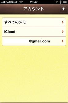 $クリシゲさんのブログ-iPhone設定2