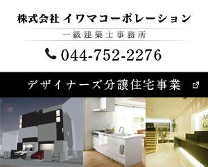 渋谷まで39分、建築家設計によるデザイナーズ分譲住宅の進み方-デザイナーズ分譲住宅のイワマコーポレーション