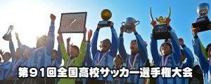 鵬翔高校 宮崎県代表 初優勝 京都橘高校