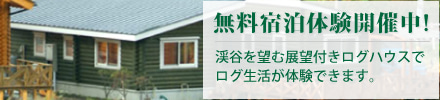 $代表北出のブログ 男の隠れ家  ログハウス/石川県