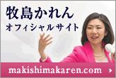 牧島かれんオフィシャルブログ
