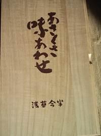 HM Way☆大家日記