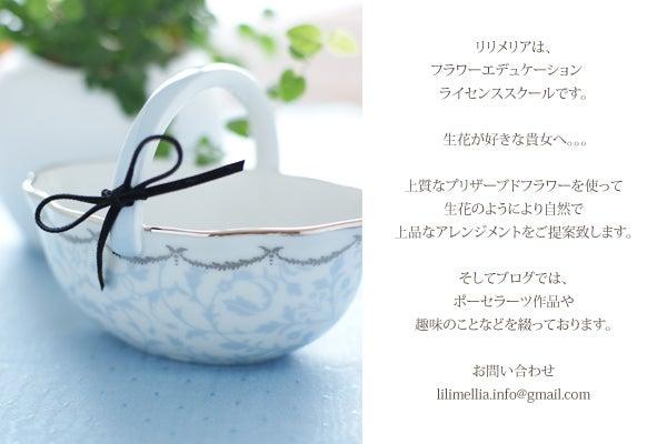 $神奈川・小田原 プリザーブドフラワー&カルトナージュ&ポーセラーツ【 リリメリア】